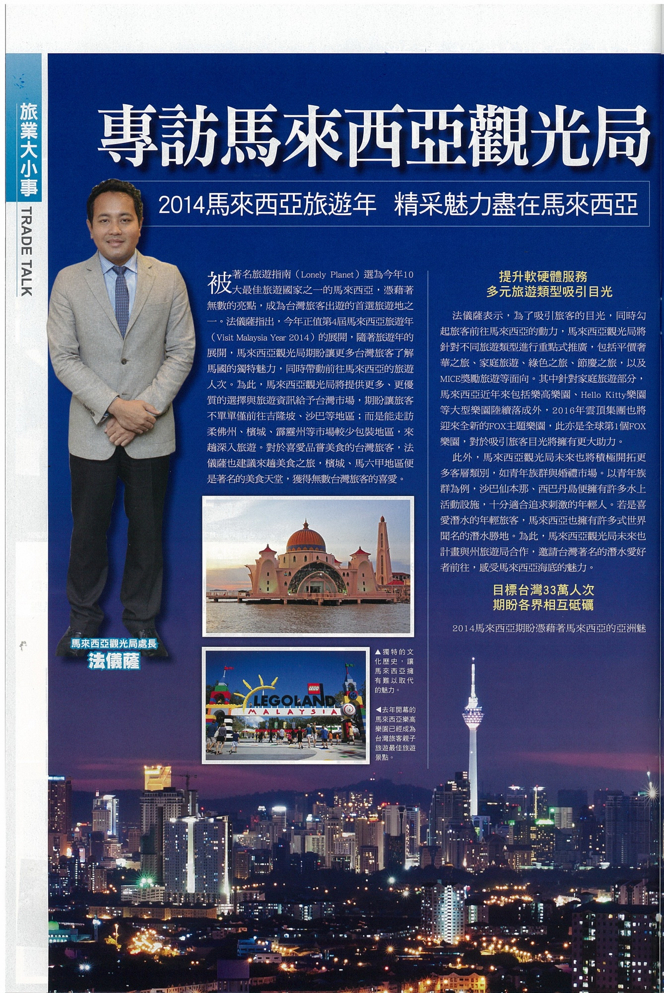 Travel Rich_Vol273_P54.jpg